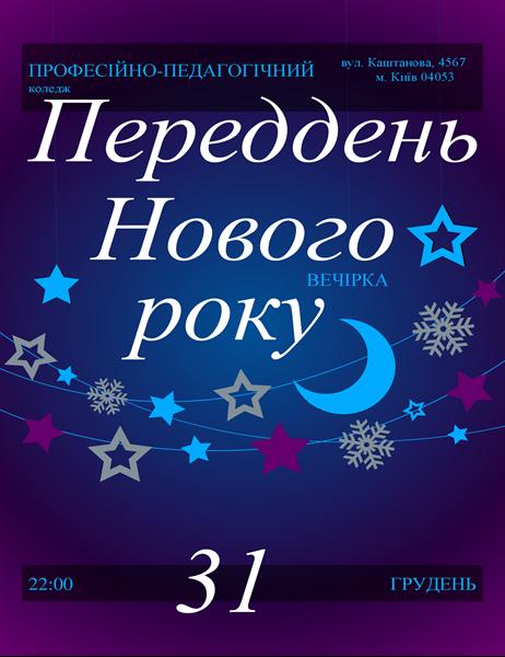 Рекламна листівка з нагоди переддня Нового року