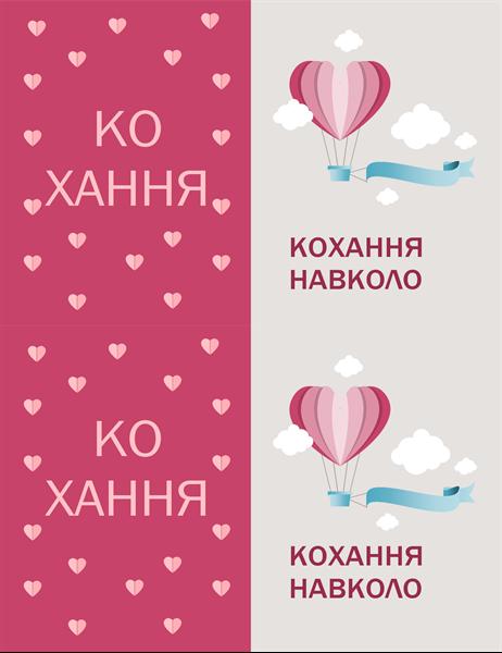 """Валентинка """"Кохання навколо"""""""