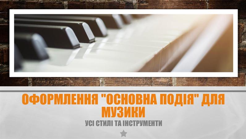 """Оформлення """"Основна подія"""" для музики"""