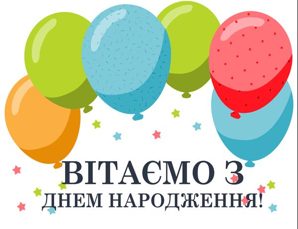 Вітальна листівка з кульками