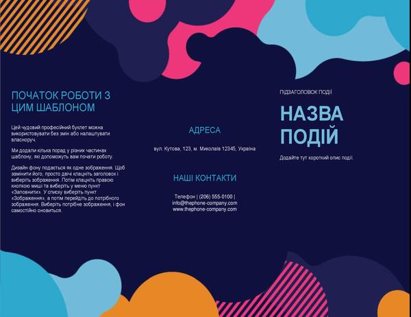 Брошура про подію з яскравими фігурами