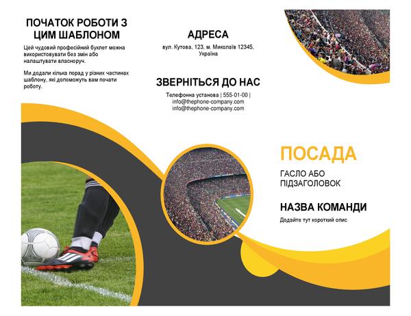 """Брошура, тема """"Спорт"""""""