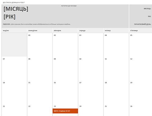 Календар домашніх завдань