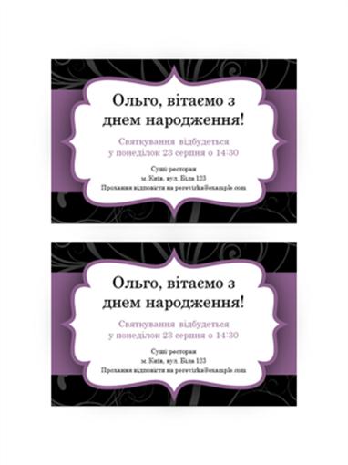 Запрошення на вечірку (дизайн у вигляді пурпурової стрічки)