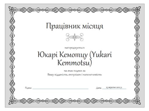 """Сертифікат """"Співробітник місяця"""" (дизайн у вигляді сірого ланцюжка)"""