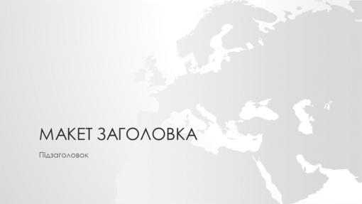 """Серія """"Карти світу"""", презентація на тему """"Європа"""" (широкоформатна)"""