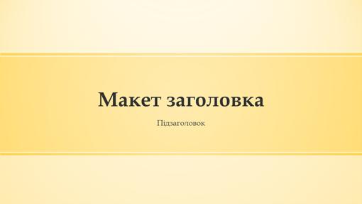 Презентація з жовтими смугами (широкоформатна)