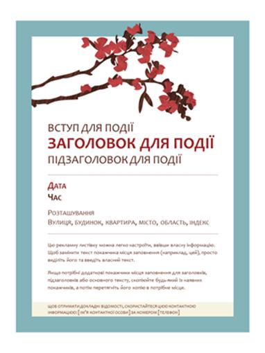 Рекламна листівка у весняних барвах (макет гілочки із квітами)