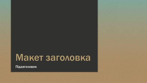 Блакитно-світло-коричнева градієнтна презентація (широкоформатна)