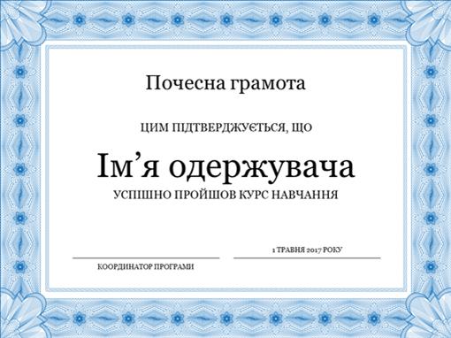Почесна грамота (строга синя рамка)