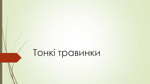Згусток