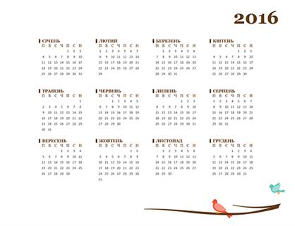 Календар на 2016 рік