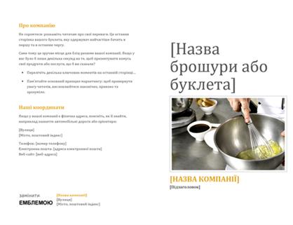 Буклет для продукції та послуг