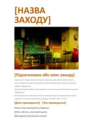 Рекламна листівка про захід (помаранчева)
