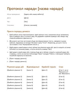 Протокол наради (простий)