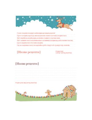 Картки з рецептами різдвяних страв