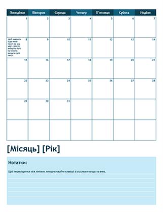 Навчальний календар на один місяць (початок із понеділка)