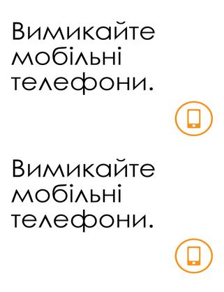Плакат із нагадуванням про вимкнення мобільних телефонів