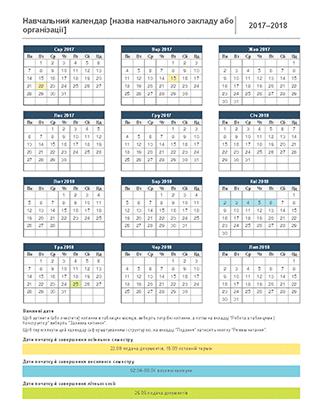 Навчальний рік 2017–2018