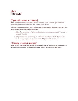 Планування проекту (з жирним шрифтом)