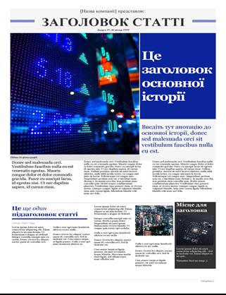 Сучасна газета