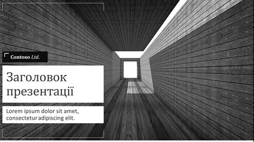 Презентація архітектурно-проектної компанії