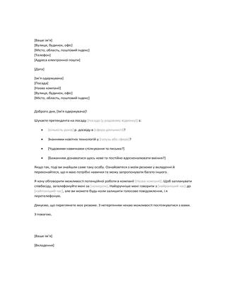 Супровідний лист для незапитуваного резюме