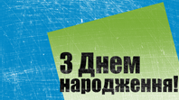 Листівка до дня народження, фон із подряпинами (синій та зелений кольори, поперечний згин)
