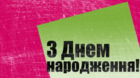Листівка до дня народження, фон із подряпинами (темно-рожевий та зелений кольори, поперечний згин)