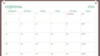 Календар на навчальний рік 2014–2015 (серпень–липень)