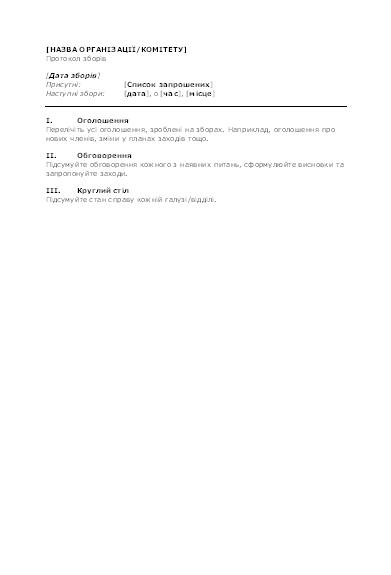Протокол для організації зборів (коротка форма)