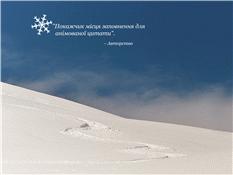 Анімований сніг