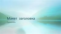 """Презентація на тему природи """"Спокій"""" (широкоформатна)"""