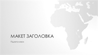 """Презентація серії """"Карти світу"""" із зображенням африканського континенту (широкоформатна)"""