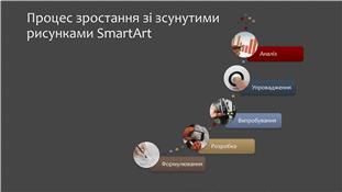 """Широкоформатна, кольорова на сірому фоні презентація """"Процес зростання зі зсунутими рисунками SmartArt"""""""