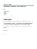 Супровідний лист