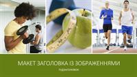 Презентація «Здоров'я та фітнес» (широкоформатна)
