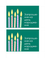 Листівка-запрошення на вечірку на честь Дня народження