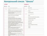 Контрольний список «Знову до школи»