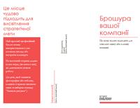 Брошура компанії