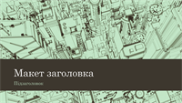Презентація з ескізом ділового району міста на фоні (широкоформатна)