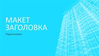 Презентація «Каркасна рамка будівлі» (широкоформатна)