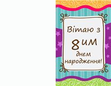 Листівка до Дня народження– зірки та стрічки (для дітей)