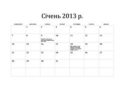Класичний календар на 2013 р. (пн.-нд.)