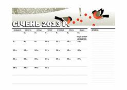 Юліанський календар на 2013 р. (пн.-нд.)