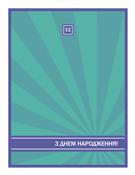 Привітальна листівка до дня народження (блакитні промені на зеленому тлі)