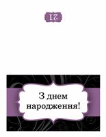 Листівка до дня народження (оформлення з бузковою стрічкою)