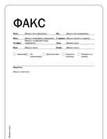 Титульна сторінка факсу (стиль «Справедливість»)