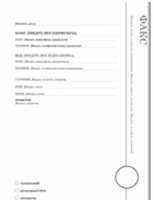 Титульна сторінка факсу (стиль «Еркер»)