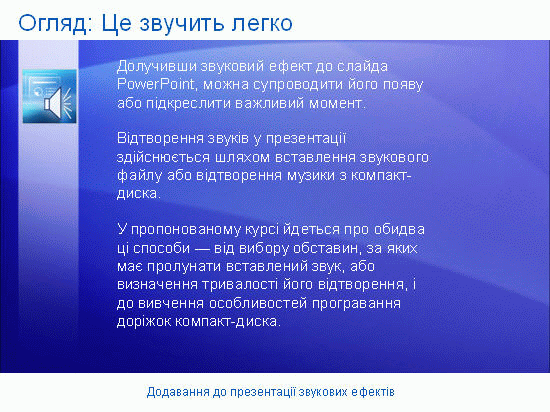 Навчальна презентація: PowerPoint 2007— Додавання до презентації звукових ефектів